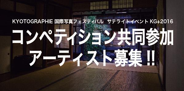 KG+2016コンペティション共同参加アーティスト募集 アニュアルギャラリー