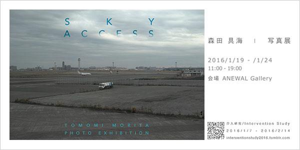 森田貝海写真展 SKY ACCESS アニュアルギャラリー