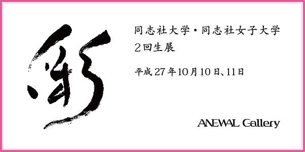同志社女子大学二回生書道展 彩 アニュアルギャラリー