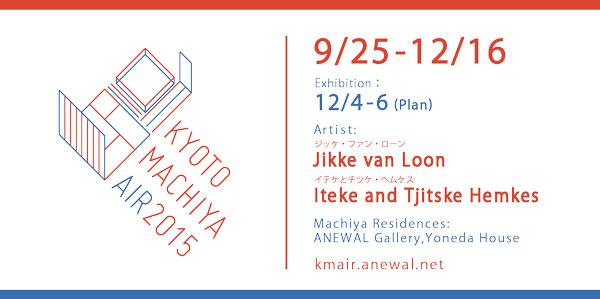 京町家アーティスト・イン・レジデンス2015 アニュアルギャラリー