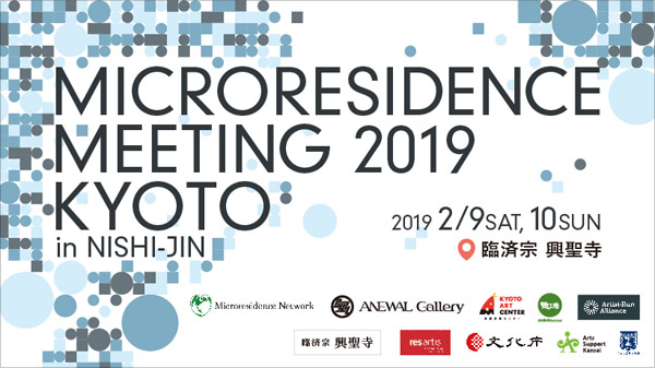 Microresidence Meeting 2019 Kyoto in 西陣 アニュアルギャラリー