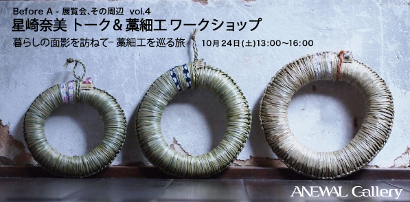 星崎奈美 トーク&藁細工ワークショップ 暮らしの面影を訪ねてー藁細工を巡る旅 アニュアルギャラリー