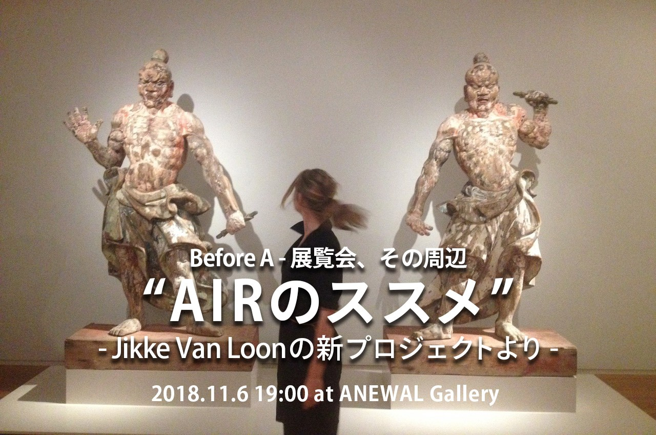 Before A 展覧会、その周辺  AIRのススメ Jikke Van Loonの新プロジェクトより アニュアルギャラリー